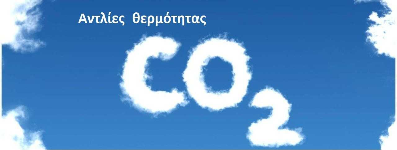 Αντλίες θερμότητας με συμπιεστή CO2 R744